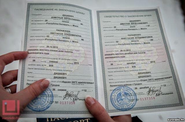 Belarusian marriage certificate