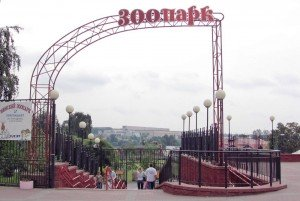 Entrance to the Minsk Zoo. Photo by Hakan Henriksson via Wikimedia Commons