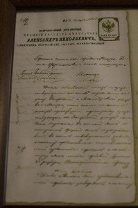 Document from which the history of the factory started