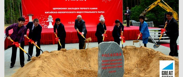 Opening Ceremony - Industrial Park Great Stone near Minsk