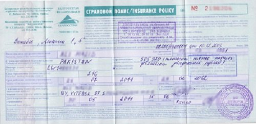 A sample of insurance policies for the temporary residence in Belarus