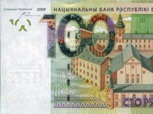 bealrus-money-100-rubles